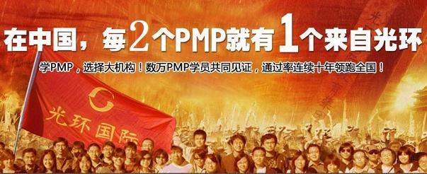 光环国际深圳分公司PMP培训团购