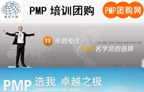 现代卓越PMP培训