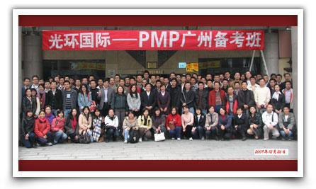 广州PMP