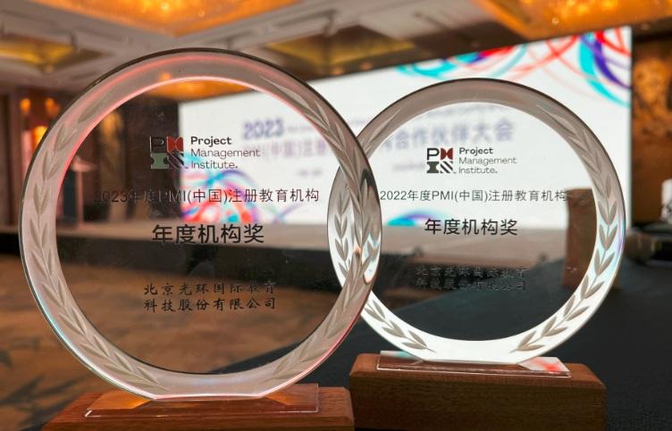 光环国际PMP培训
