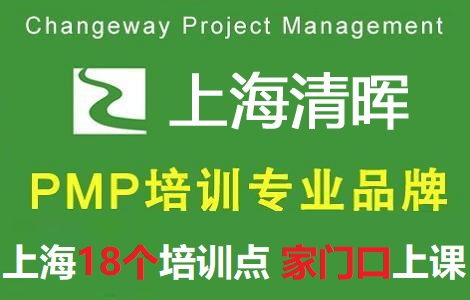上海PMP培训
