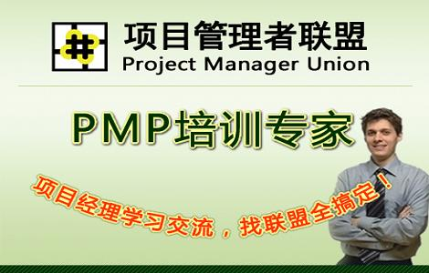 项目管理者联盟PMP培训