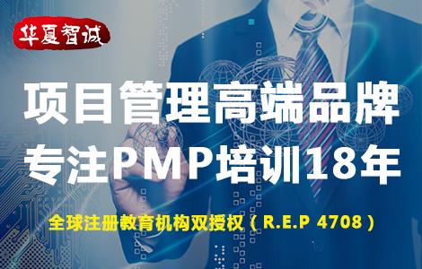 华夏PMP培训
