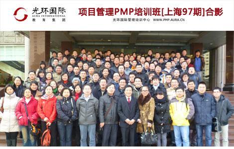 上海PMP