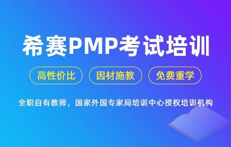 希赛网PMP培训团购