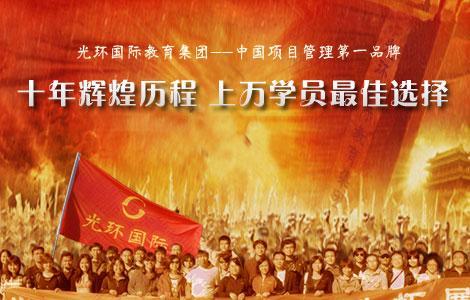 深圳PMP培训机构