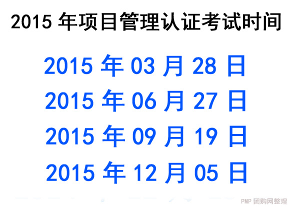 2015年PMP考试时间