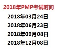 2018年PMP考试时间