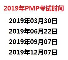 2019年PMP考试时间
