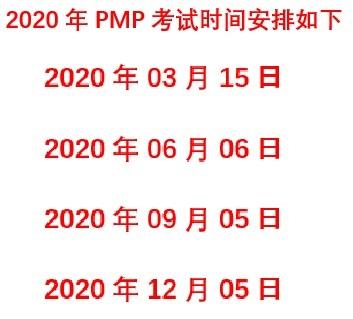 2020年PMP考试时间
