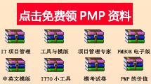 PMP资料免费赠送